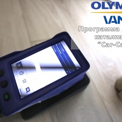 Прибор для поиска драгоценных металлов в автокатализаторах Vanta L